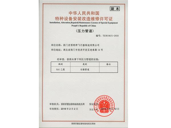 Repair & Maintenance License of Long Pressure Pipeline