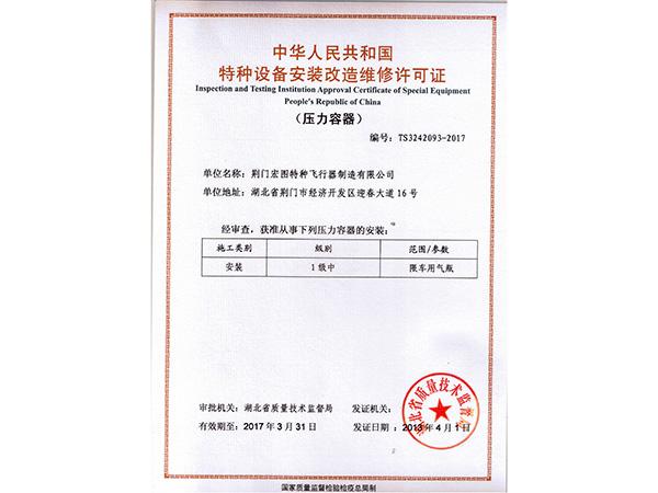 Repair & Maintenance License of Pressure Vessel