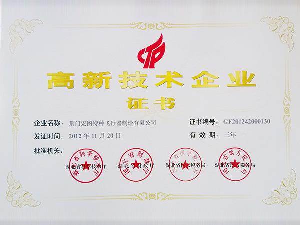 Hi-tech Enterprise Certificate