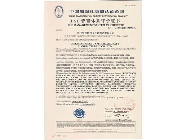 HSE管理体系评价证书