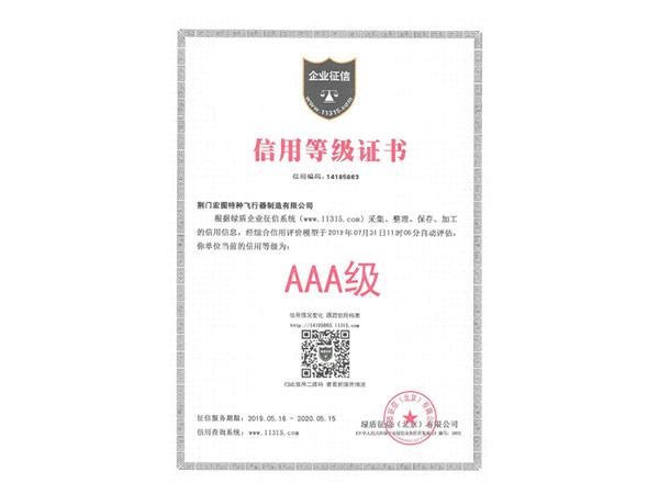 绿盾征信报告-AAA等级证书