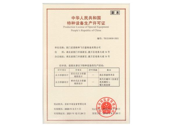 压力容器生产设计许可证(副本)